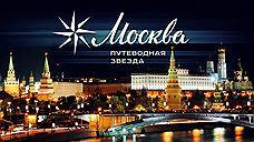 В Москве выберут лучшие гостиницы и туристические агентства