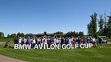 «Авилон» провели первый отборочный этап турнира BMW Avilon Golf Cup