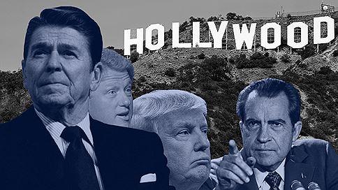 Переживут и Трампа  / История борьбы Голливуда с властью