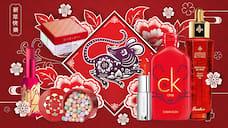 На удачу  / Бьюти-подарки к китайскому Новому году