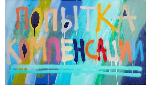 «Художники, мечущиеся соткрытия наоткрытие, смогут наконец остановиться»  / Рубрика Art Saves охудожниках всамоизоляции: Кирилл Кто, галерея Syntax варт-пространстве Cube. Moscow