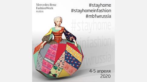 Виртуальный выпуск недели моды Mercedes-Benz Fashion Week Russia  / Онлайн-трансляция видеопрезентаций российских брендов