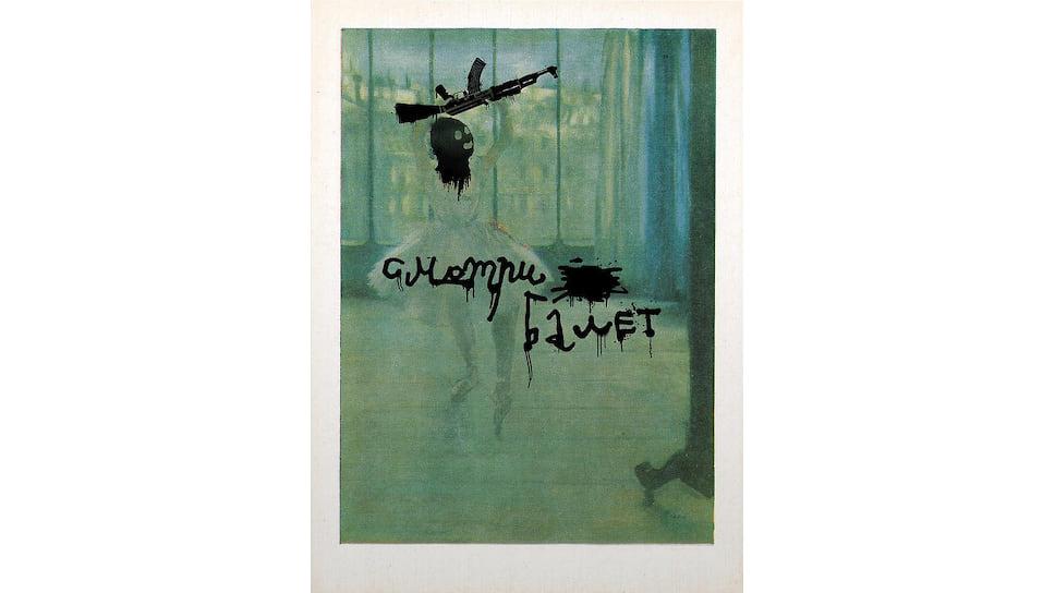 «Смотри балет», авторская печать на винтажной открытке, тираж 23, 2018