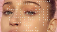 Миссия выполнима  / Как выбрать косметику онлайн инеошибиться
