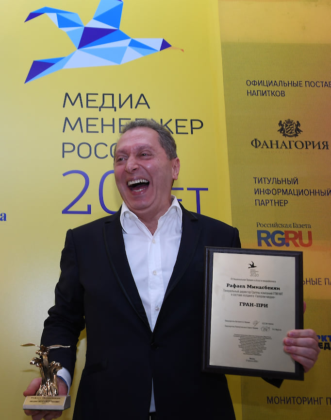 Генеральный директор группы компаний ГПМ КИТ всоставе холдинга «Газпром-медиа» илауреат премии «Медиа-Менеджер России— 2020» Рафаел Минасбекян