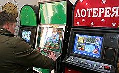 Принятые поправки к закону «О лотереях» определяют, что бизнес на игорных автоматах имеет мало общего с лотерейным