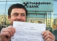 Корреспонденту «Денег» Дмитрию Ждакаеву потребовался почти год, чтобы отсудить у банка деньги, которые он выплатил ему за открытие и ведение ссудного счета