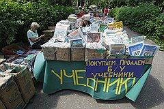 Не всем российским родителям по карману новые учебники