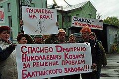 Работники Балтийского завода имеют основания недолюбливать бывшего собственника их предприятия