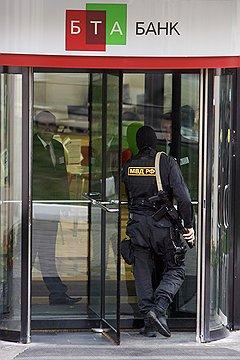 Проведя обыски в московском офисе БТА-банка, российские правоохранительные органы приступили к увлекательным поискам активов, находящихся у банка в залоге