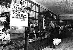 """Последний магазин """"Торгсина"""" закрылся после того, как из населения выкачали все драгметаллы вплоть до последней серебряной ложки"""