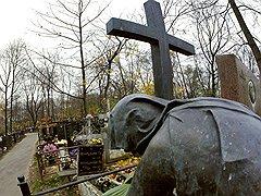 Официально хоронить на Ваганьковском, согласно особым правительственным постановлениям, можно только выдающихся граждан, но на самом деле за $150 тыс. похоронят любого