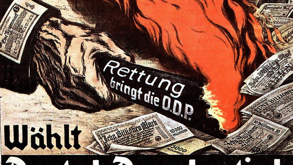 В 1924 году предвыборная агитация называла гиперинфляцию врагом государства