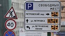 Какая зона платной парковки нужна Москве?