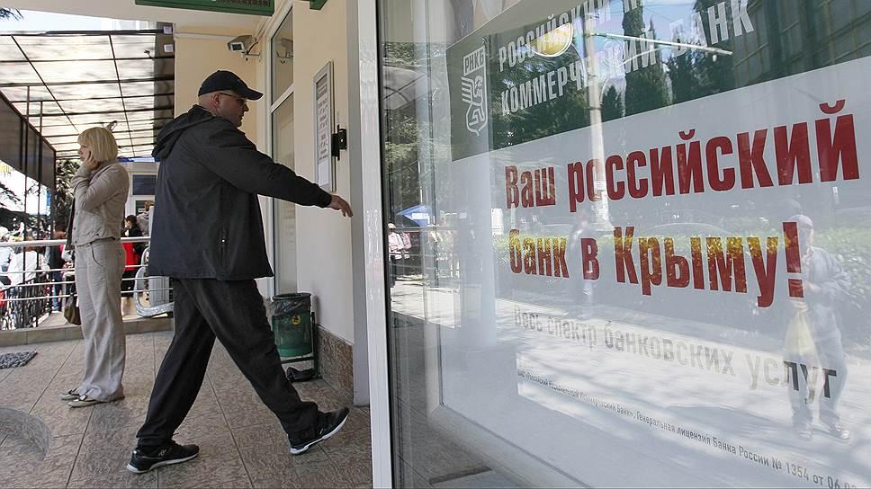 Крупнейшая сеть отделений в Крыму будет у малоизвестного российского банка, который международные санкции не пугают