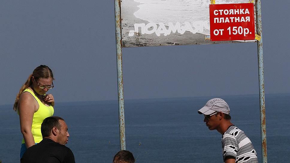 Крымская инфраструктура совсем не соответствует природным красотам