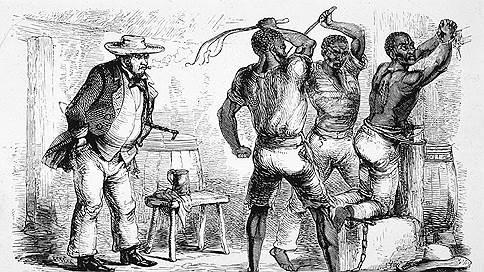 Стоимость дяди Тома  / Какой ущерб экономике США нанесла отмена рабства