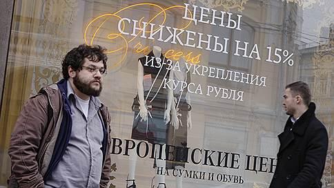 Чувство цены  / Как торговля реагирует на укрепление рубля