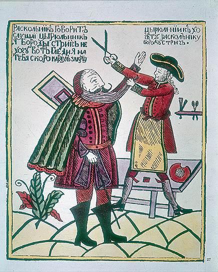 Любовь к традиционному быту на мешала Посошкову не любить старообрядцев, в которых он видел еретиков, а не хранителей традиции