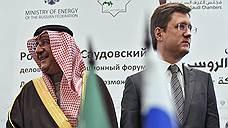 Несмотря на призывы Александра Новака к совместным действиям, интересы России и Саудовской Аравии остаются разнонаправленными