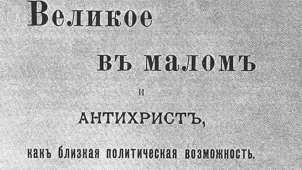 """Если Сергей Нилус помещал """"Протоколы"""" в эсхатологический контекст, то антибольшевистские агитаторы объявили революцию тем самым заговором, о котором говорится в """"Протоколах"""""""