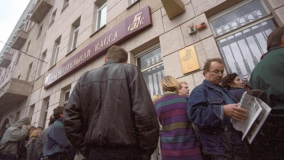 Вкладчики российских банков не сразу поняли, что придется попрощаться со своими сбережениями