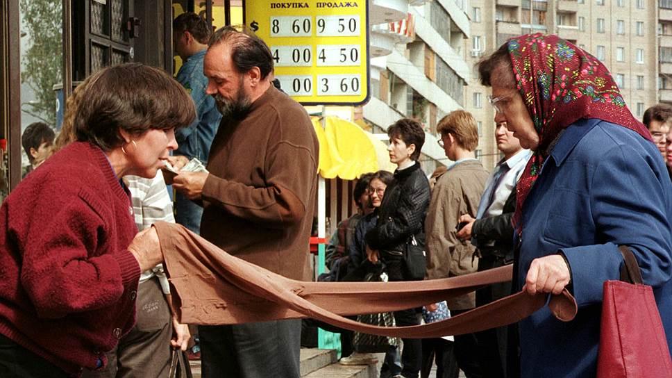 В день дефолта, когда рубль подешевел всего на треть, население бросилось скупать все товары подряд