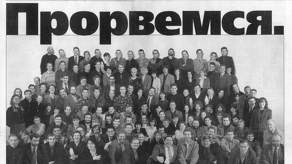 """Накануне нового 1999 года газета """"Коммерсантъ"""" опубликовала ободряющее обращение президента Ельцина к читателям; в дальнейшем слоган """"Прорвемся"""" многие фирмы использовали в рекламе, в том числе презервативов"""