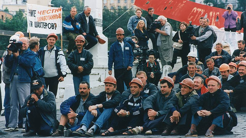 Бастовавшие в столице шахтеры еще не знали, что совсем скоро не только они останутся без зарплаты