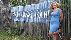 От домашнего насилия в России погибает несколько тысяч женщин в год
