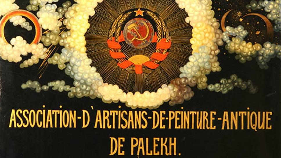 Палехские художники предпочитали презентовать себя на французском языке