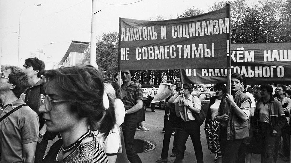 В горбачевскую реформу спивающаяся страна в едином порыве выходила на демонстрации с антиалкогольными лозунгами