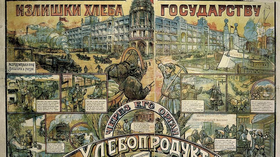 Советской России была нужна валюта, которую можно было получить, продав зерно за границу, а поскольку крестьяне утаивали посевы, репрессии были неизбежны