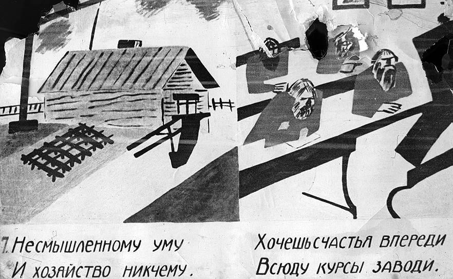 В первые годы после революции советская власть активно занималась ликвидацией безграмотности. Через несколько лет дошел черед до повышения политической и финансовой грамотности