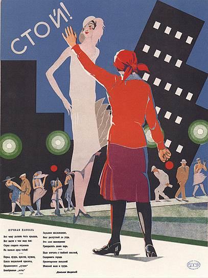 """«Перья, пудра, краски, мушки, / Блеск поддельной красоты, / Продающиеся """"душки"""", / Безобразные """"коты""""» — уже в 1931 году этот плакат со стихами Демьяна Бедного был изъят из обращения Главлитом. По мнению цензуры, он «вызывал представление, что проституция в СССР приобрела формы широко распространенного бытового явления»"""