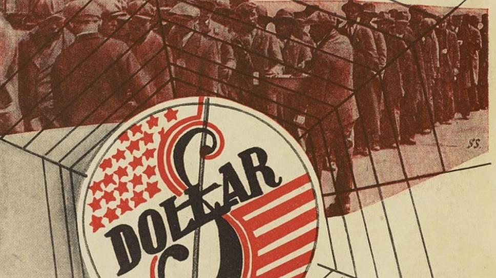 Советская пропаганда рисовала жизнь на Западе опутанной паутиной капитала. Сама же стимулировала сбережения принудительными покупками гособлигаций
