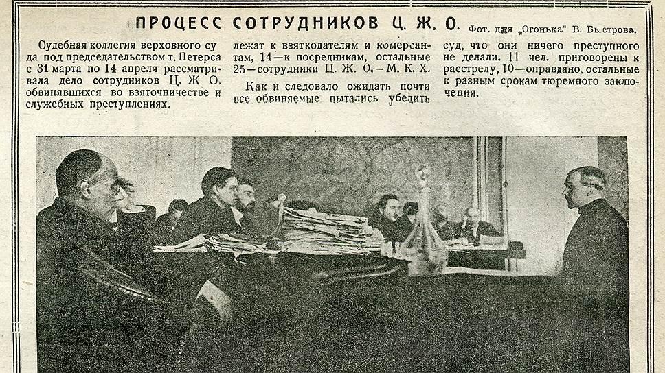 Публичные процессы над взяточниками сопровождались массовыми арестами, расстрелами и подробными репортажами в центральных газетах