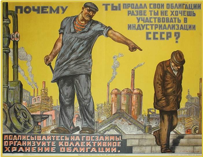 Подписка на облигации советских займов была принудительной, а продать их было практически невозможно