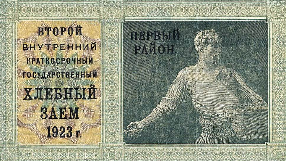 Из-за гиперинфляции первые советские облигации номинировались в пудах ржи