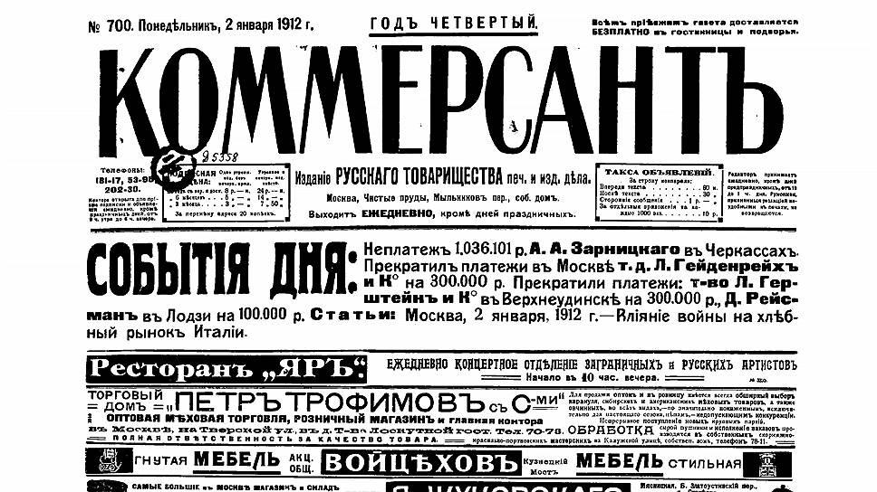 """Сто лет назад газета """"Коммерсантъ"""" тоже публиковала объявления о банкротствах"""