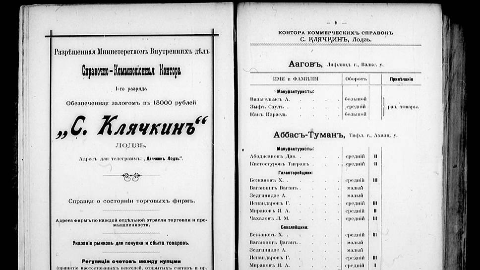 Если бы не революция, контора Соломона Клячкина, возможно, была бы сейчас одной из крупнейших аудиторских компаний мира