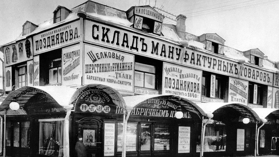 Промышленный и торговый бум конца XIX — начала XX века неминуемо должен был быть поддержан появлением соответствующей финансовой инфраструктуры