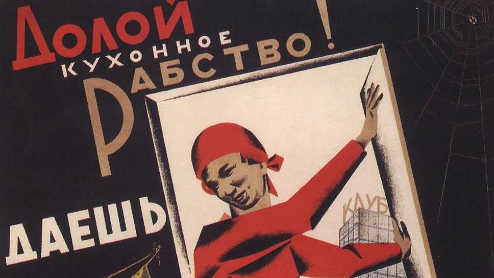 Борьба за равноправие женщин в СССР имела явную экономическую подоплеку: для быстрого роста народному хозяйству требовалось больше рабочих рук, а вовлечение женщин в производство — самый быстрый путь достижения этой цели