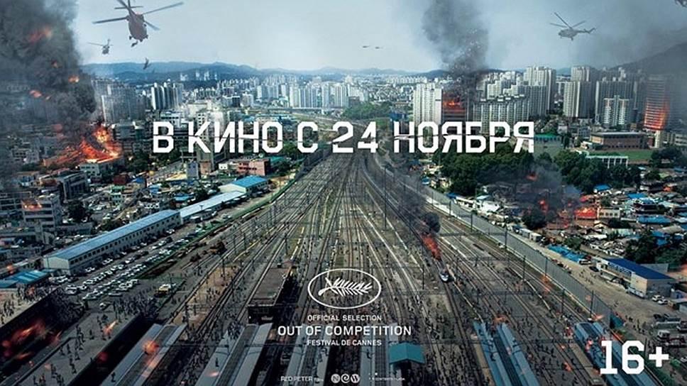 Куда завезет создателей «Поезд в Пусан»