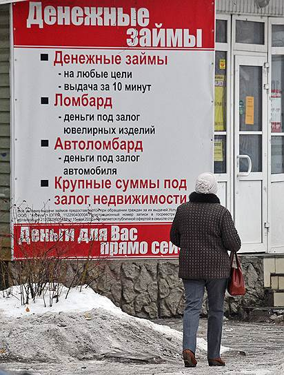 Банки предлагают ссуды всем желающим, и людей, взявших кредит по глупости, как говорят местные, в городе очень много