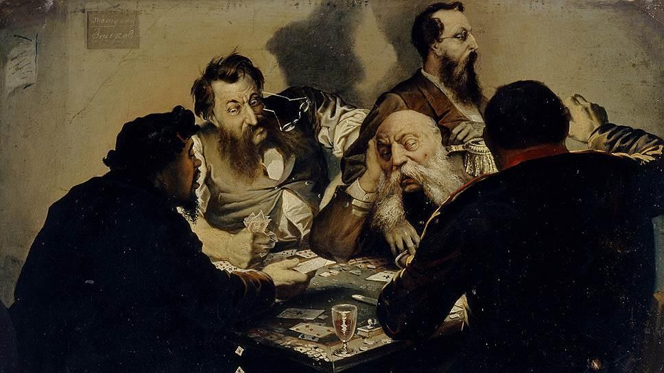 После 1845 года взяткой мог быть признан даже карточный выигрыш