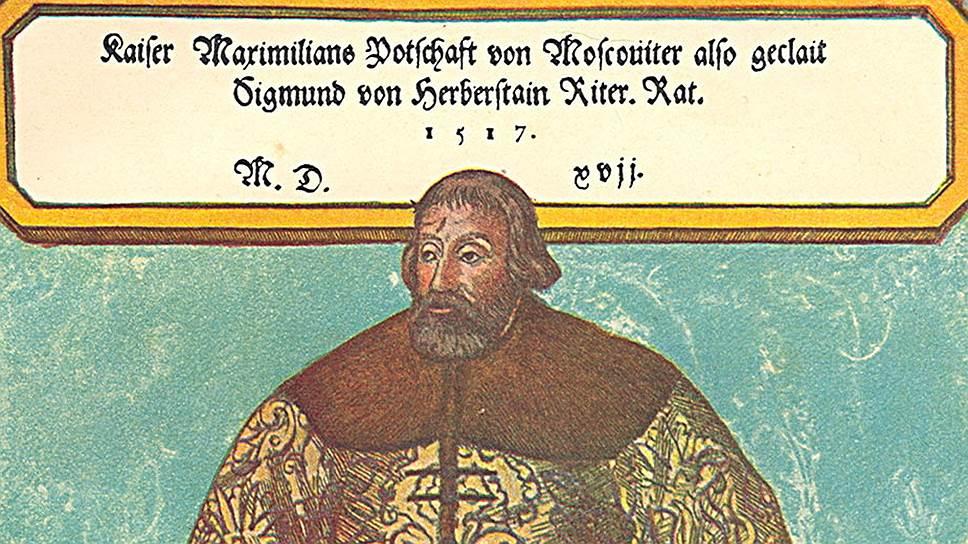 Австрийский посол Сигизмунд Герберштейн поместил в своей книге о Московии собственный портрет в одежде, которую ему подарил Василий III