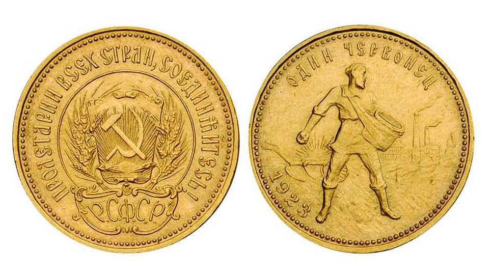 В 1923 году в денежном обороте появляется твердая валюта — золотой червонец