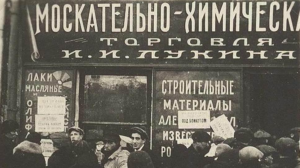 Вторая половина 20-х — начало конца золотых времен нэпа: приехавший в Москву подпольный миллионер Корейко с «улыбкой превосходства» смотрит на одиноких нэпманов, «догнивающих под вывесками» своих лавок