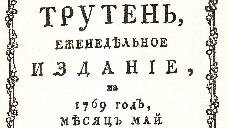 Екатерининские сатирические журналы сочетали бичевание человеческих пороков с лестью в адрес просвещенной императрицы